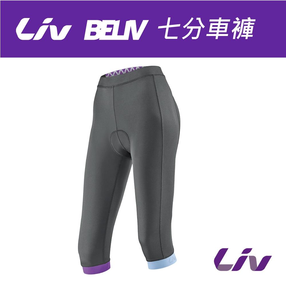 Liv BELIV 七分車褲