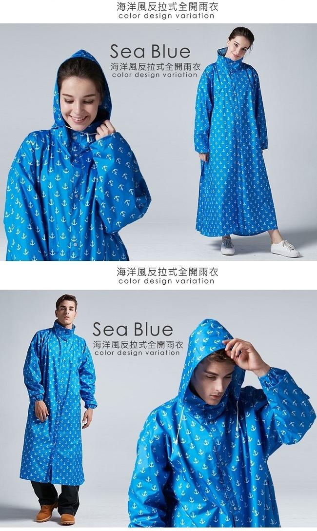 【東伸 DongShen】海洋風反向拉鍊全開連身式雨衣