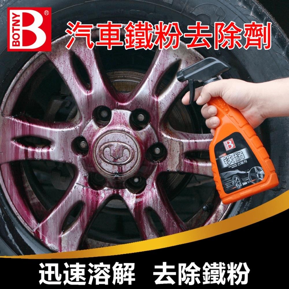 【BOTNY汽車美容】汽車鐵粉去除劑 500ML 洗車場 鐵粉 輪圈 鋁圈 洗車 清洗