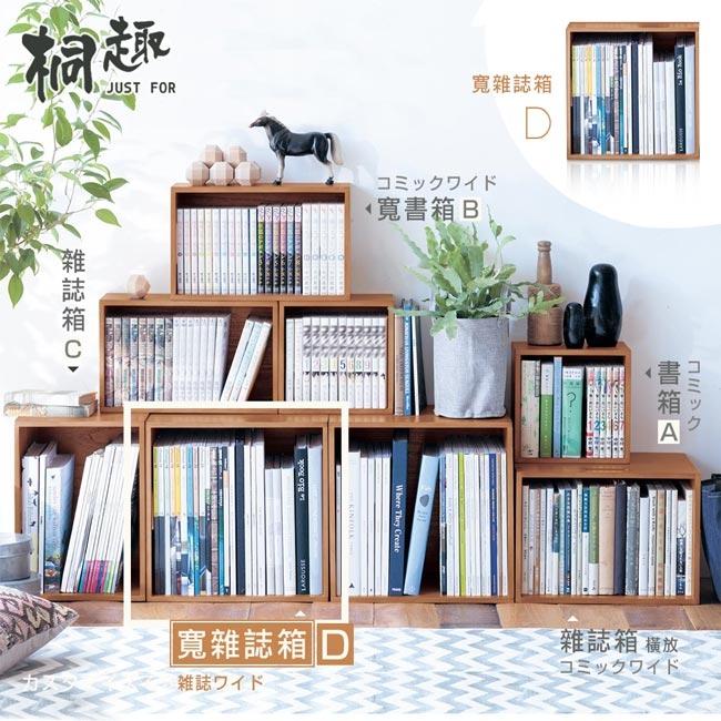 桐趣_木之丘實木創意空間櫃(36x36)