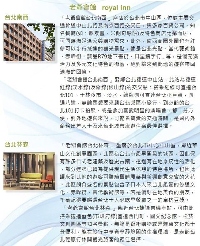 老爺酒店集團-全台聯合住宿券(老爺酒店/老爺會館/老爺行旅)