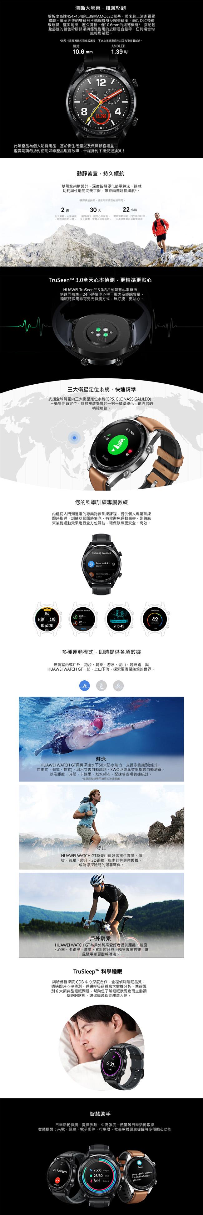 官旗-HUAWEI 華為 Watch GT 運動智慧手錶 -曜石黑