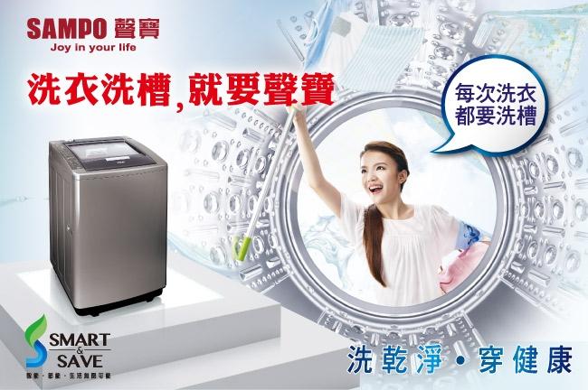 SAMPO聲寶 17KG 定頻直立式洗衣機 ES-E17B(K2)福利品