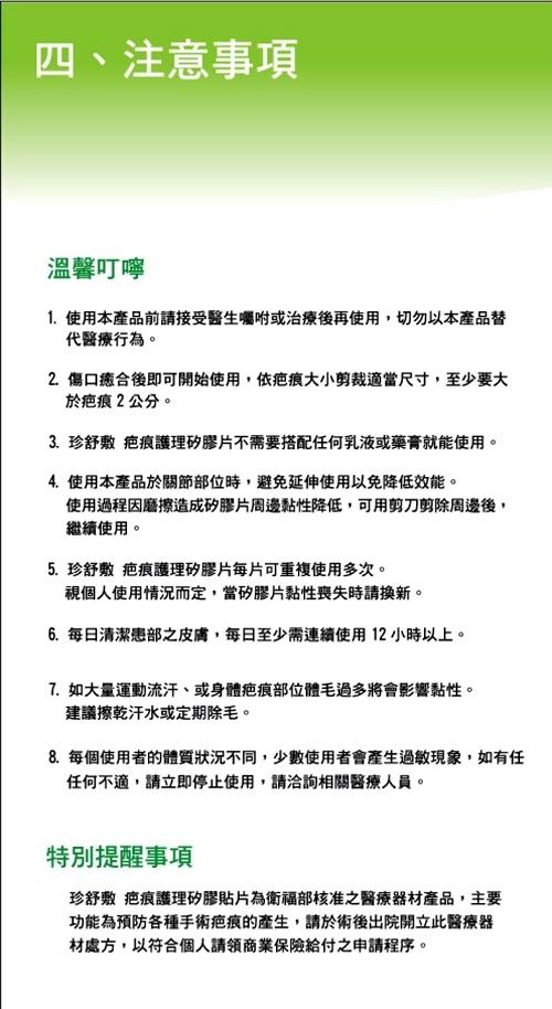 iDAHO珍舒敷 疤痕護理矽膠片(5X10cm)-1片
