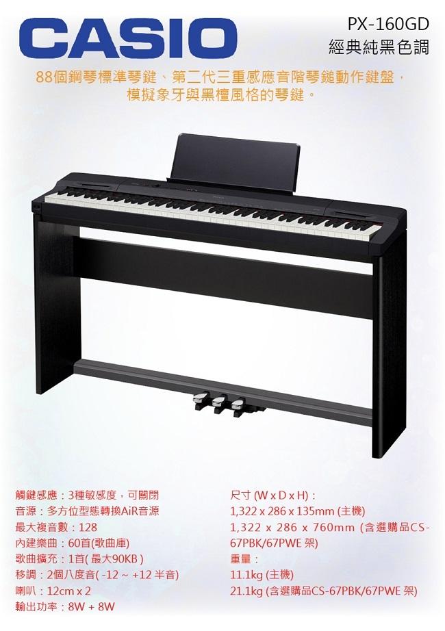 CASIO PX160/88鍵黑色調數位鋼琴/電鋼琴/公司貨保固
