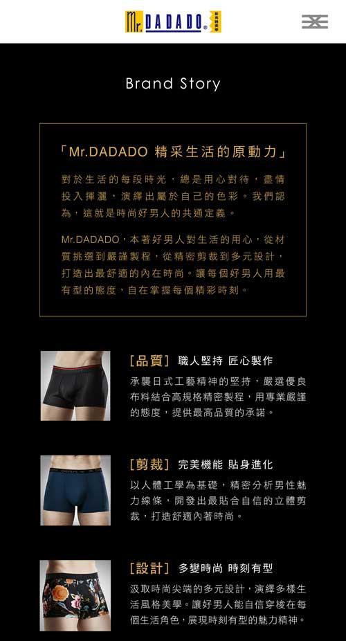 DADADO 一帆風順 M-3L印花四角男內褲(藍) 天然絲光棉 吸濕排汗