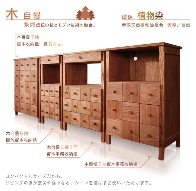 桐趣_木之丘實木創意空間櫃(36x23)