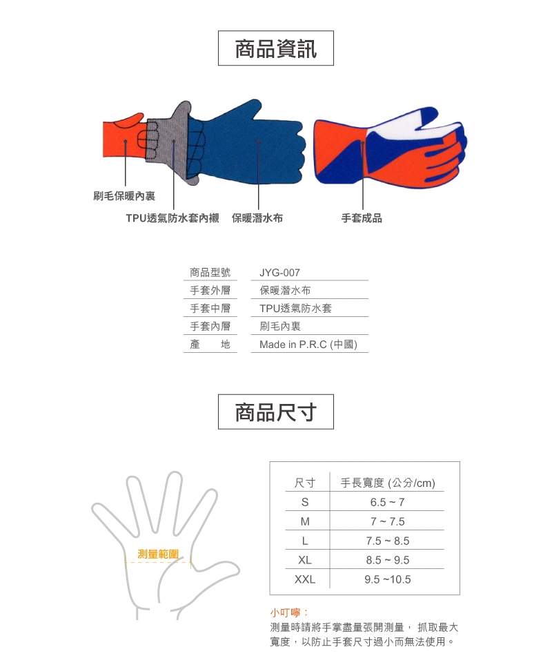WAY JYG-007 防摔、透氣、保暖、防風、防滑、防水、耐寒手套(紅/黃/黑)
