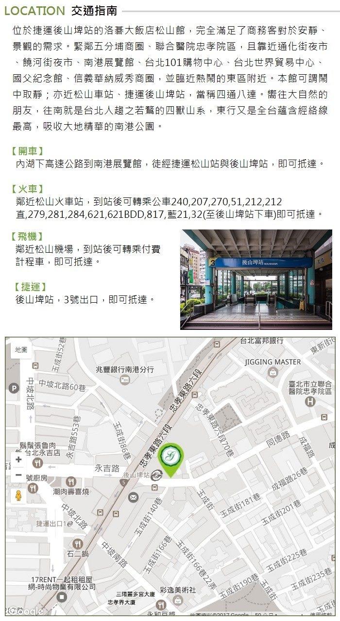 台北洛碁大飯店 松山館平假日3小時休憩券