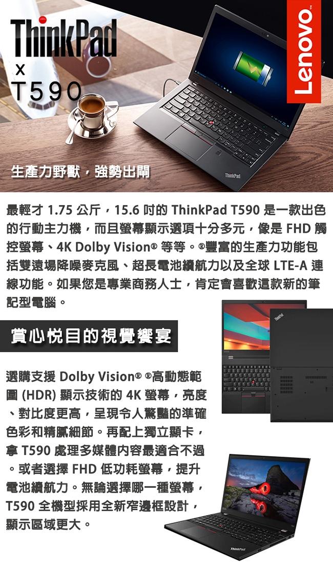 ThinkPad T590 15吋筆電 i5-8265U/8G/512G/MX250