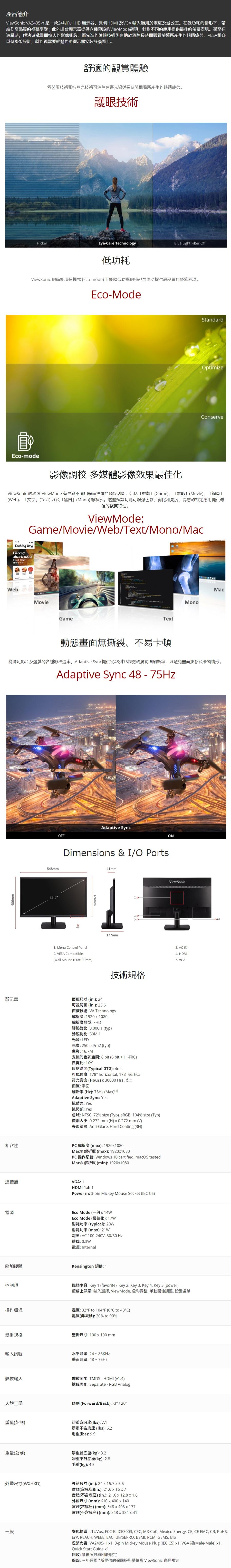 非宜花東及偏遠加價地區可免運 含稅 優派 ViewSonic VA2405-h VA面板 FHD廣視角護眼電腦螢幕