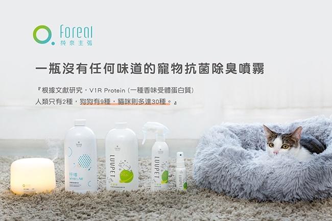 Foreal-毛星球 抗菌除臭噴霧-50ml (寵物除臭 去除體味 抗菌清潔) 三入組