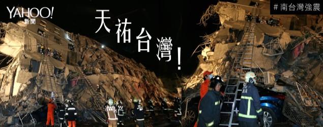 南台灣6.4級強震最新消息