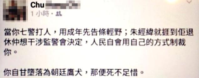 網上煽動殺警入境處職員被捕