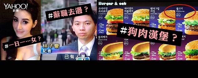 3月5日《潮文匯報》一口氣數是日網絡最紅