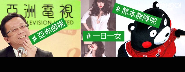4月1日《潮文匯報》一口氣數是日網絡最紅