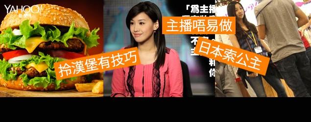 5月28日《潮文匯報》一口氣數是日網絡最紅
