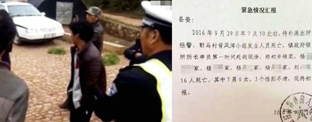 雲南發生屠殺案 6戶16人死