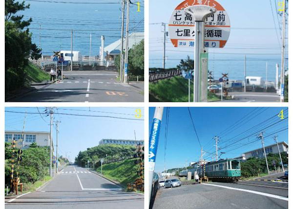 1. Railroad crossing seen from the Shichirigahama High School gate 2. Bus stop signboard 3. Looking up the hill from the railroad 4. The Enoden passing by