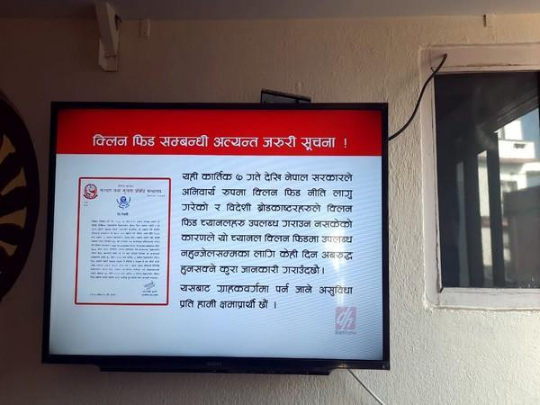 Nepal's Clean Feed Policy for foreign channels come into effect on October 24.