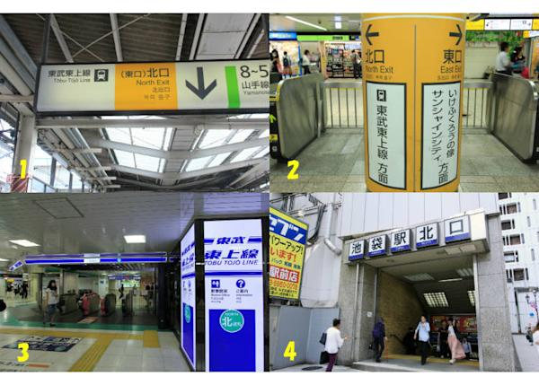 ↑1. Go down the stairs at the northern end of the JR platform 2. Go left after passing through the JR north ticket gates 3. The Tobu north ticket gates in the North Passage 4. North Exit