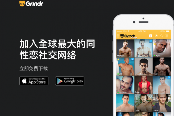 grindr 募集