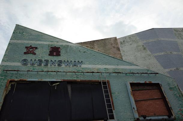 The crumbling mosaic-tiled facade of Queenstown Cinema (Photo courtesy of Valence Sim)