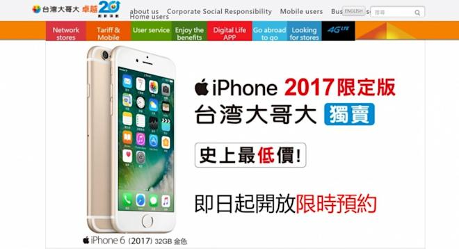 Apple, iPhone 6, 2017, iPhone 6 32GB, Taiwan Mobile, China, price, specifications, launch, sale, iPhone 6 (2017)