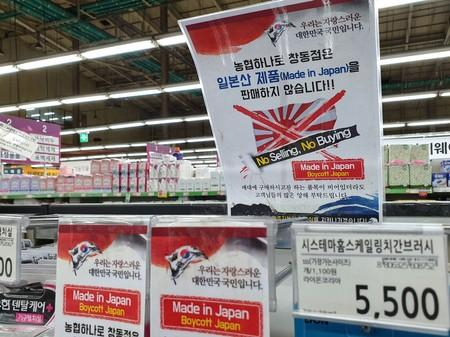 A banner campaigning for boycott of Japanese products is seen at a market in Seoul