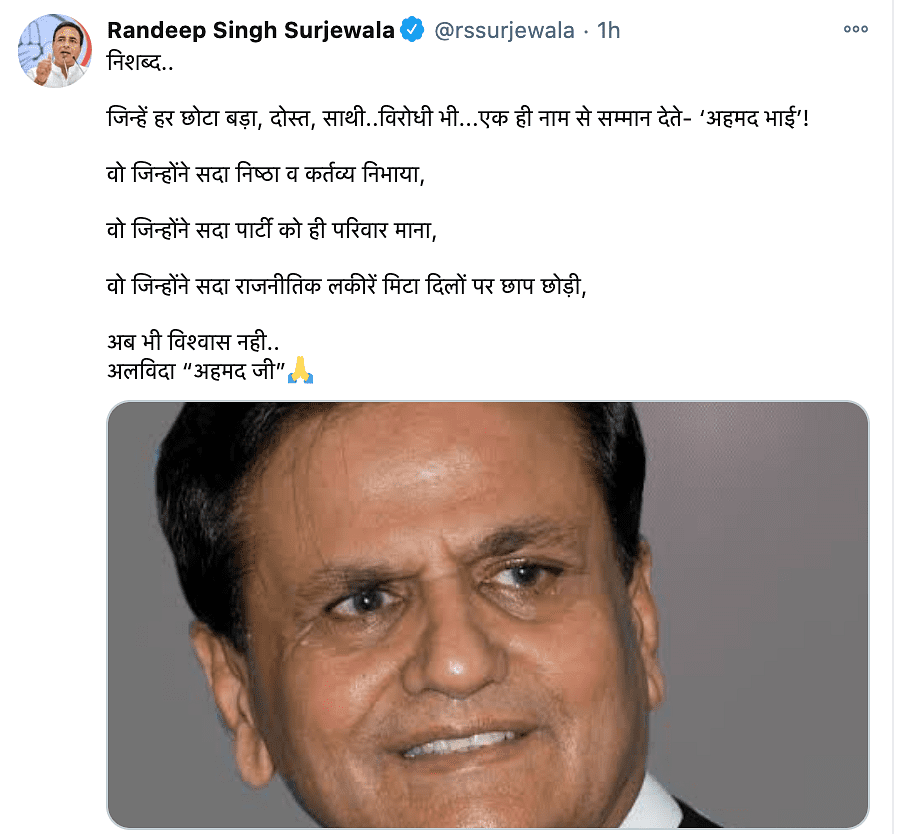 Randeep Singh Surjewala reacts to Ahmed Patel passing away