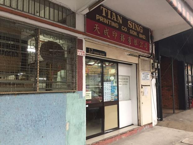 Tian Sing Printing's premises still boasts its original grills and tiles.