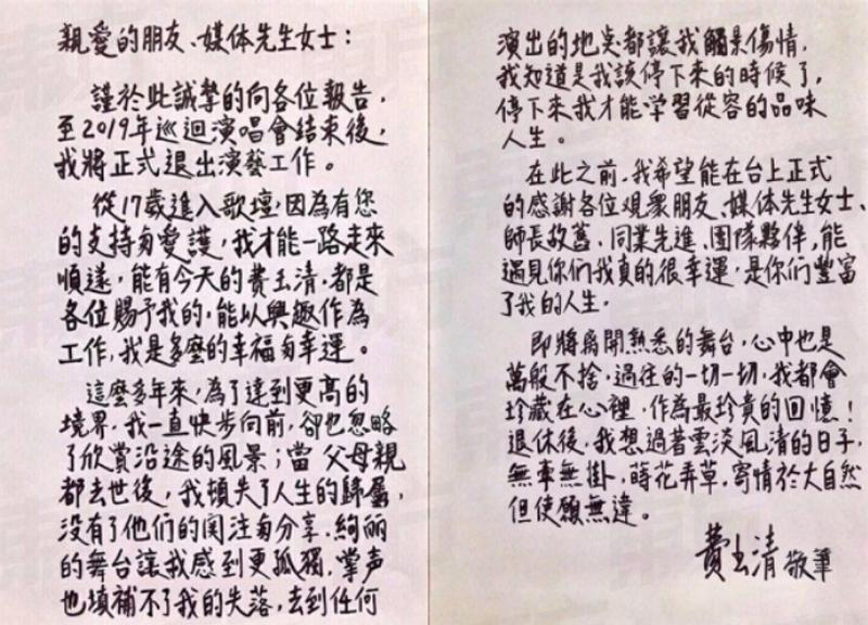 Fei Yu-ching's letter to fans and media announcing his retirement from showbiz.