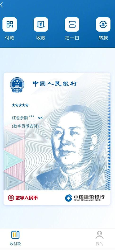 The digital yuan, officially known as the Digital Currency Electronic Payment (DCEP), is part of China's plan to move towards a cashless society. Photo: WeChat