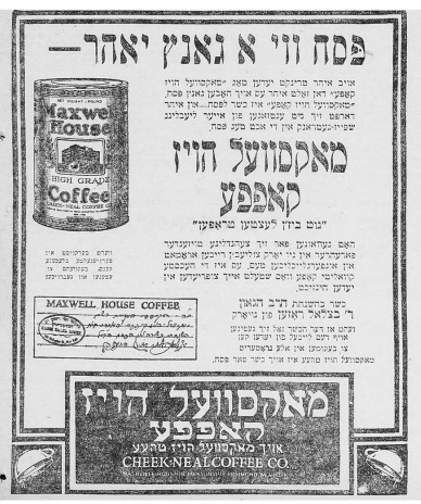 A Yiddish Maxwell House ad that ran in The Forward in 1923