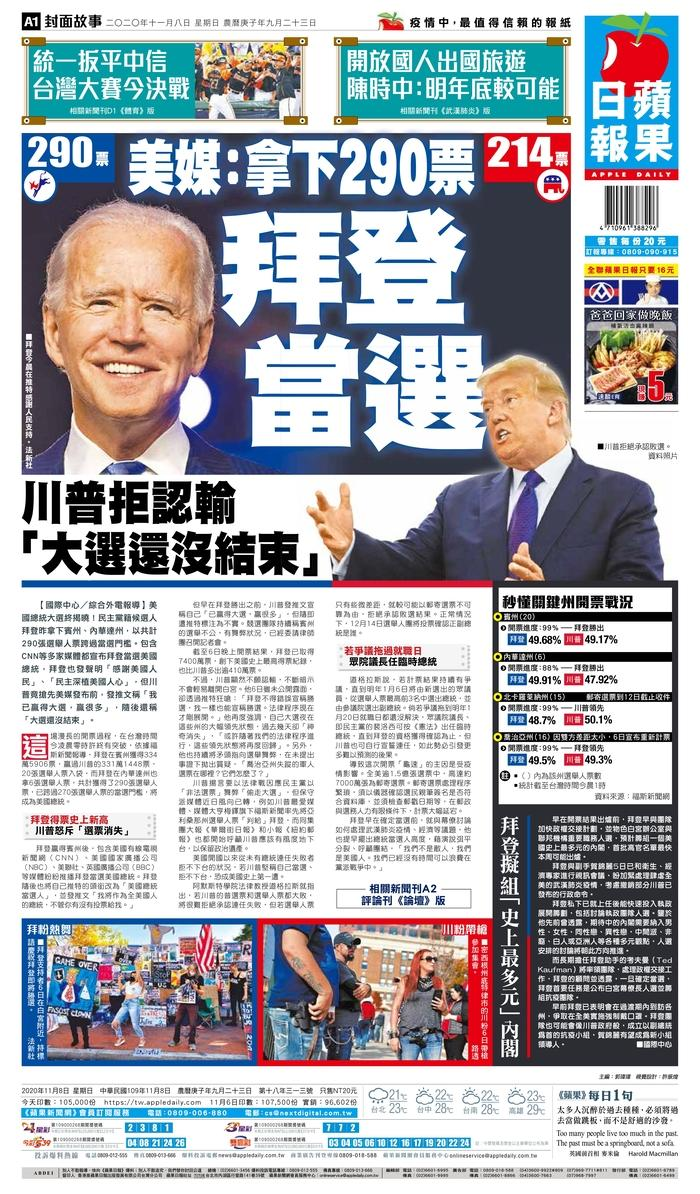 "Apple Daily, published in Taiwan. (<a href=""https://www.newseum.org/todaysfrontpages/?tfp_show=all&tfp_id=TAIW_AD"" rel=""nofollow noopener"" target=""_blank"" data-ylk=""slk:Newseum"" class=""link rapid-noclick-resp"">Newseum</a>)"
