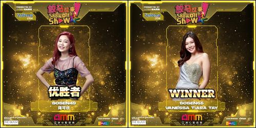 """""""Show off Show"""" winners of the Chinese and English categories, respectively."""