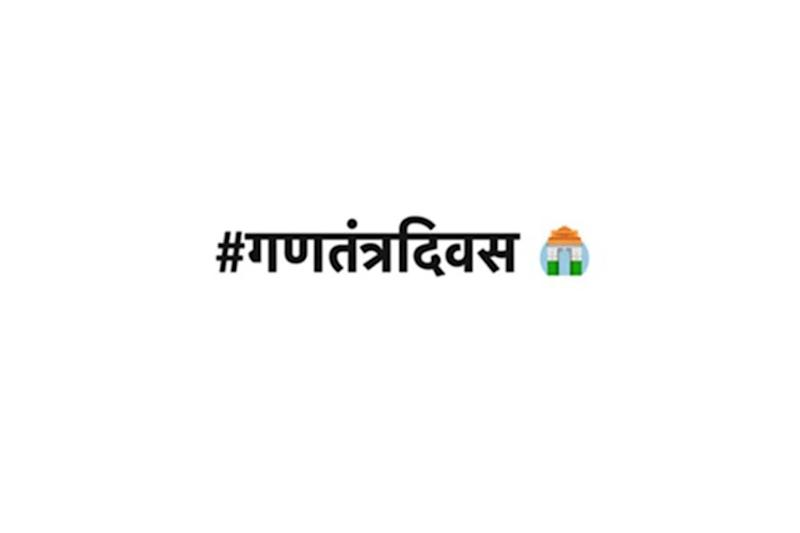 Twitter Brings Tricolor India Gate Emoji to Mark 71st Republic Day