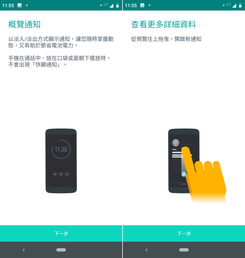 MOTO One 畫面 (ifans 林小旭) (17).png