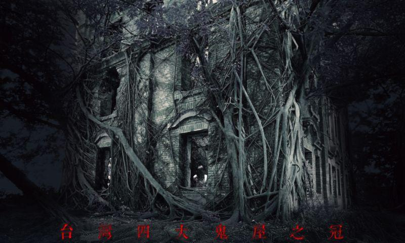 """<p>""""Minxiong Haunted House"""" (民雄鬼屋), one of the most famous ruins in southern Taiwan, is expected to be completed and hit the big screen this year.</p>"""