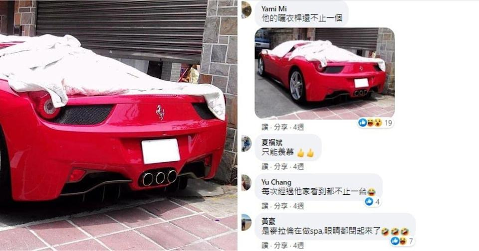 Another social media user revealed that the car owner actually had more high-end cars that they used to dry off laundry and attached a photo of a Ferrari helping the chores in the comment section. (Photo courtesy of 《爆怨2公社》)