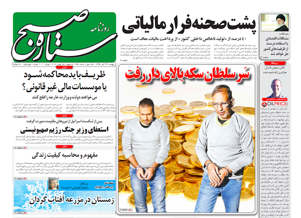 'The Sultan of Coins goes to the gallows,' declares the front page of Iranian newspaper Setareh Sobh, or Morning Star (Setareh Sobh)