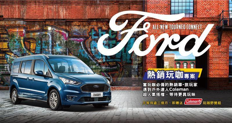 Ford Tourneo Connect旅玩家。(圖/Ford提供)