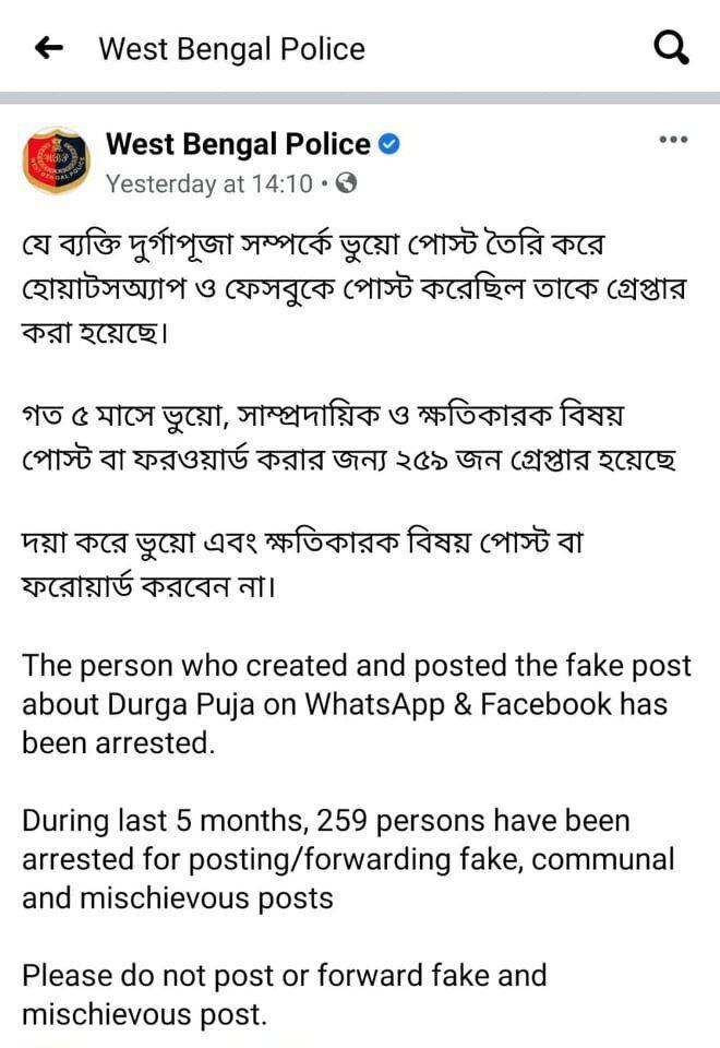 A post by West Bengal police on Facebook warning against spreading fake news. (Photo: )
