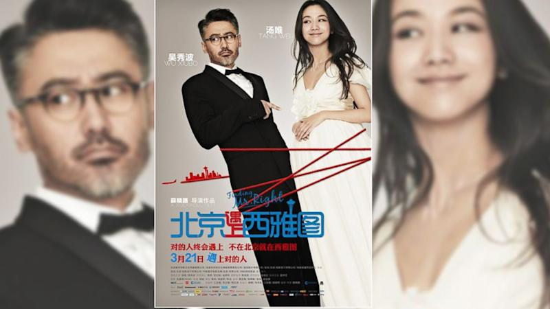 Chinese RomCom 'Finding Mr. Right' Sends Romantics to Seattle