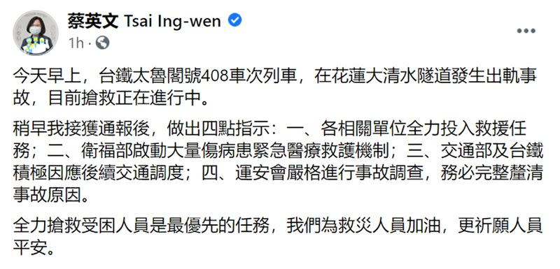A Facebook post from Taiwan's President Tsai Ing-wen in response to a train derailment in a tunnel in eastern Taiwan