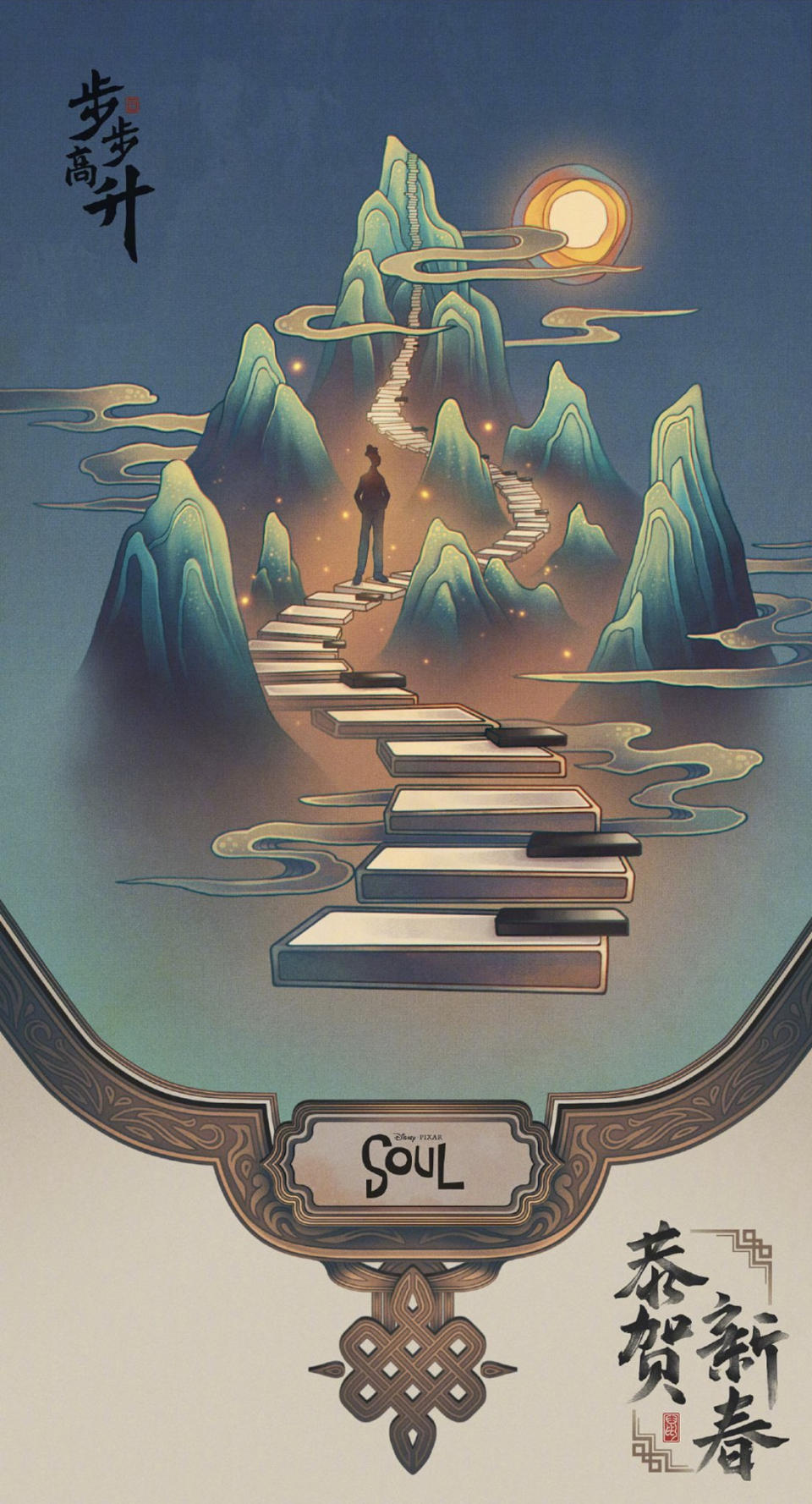 A Chinese New Year-inspired poster for the forthcoming Disney release <i>Soul</i> (Disney)