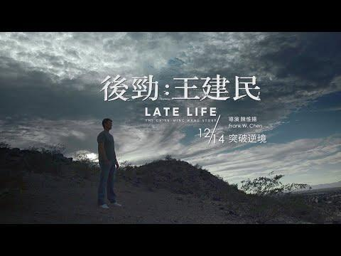"""<p><em>Late Life</em> is a quieter, lonelier look at America's pastime, which, for Taiwanese pitcher Chien-Ming Wang was more of a national dream. The most famous player to come from the Taiwan baseball league, Wang carried the weight of a country. The documentary—about his return from injury—is more about pride than victory. And isn't that the heart of all sports stories? </p><p><a class=""""link rapid-noclick-resp"""" href=""""https://www.amazon.com/Late-Life-Chien-Ming-Story/dp/B07NG82T75/ref=sr_1_1?dchild=1&keywords=Late+Life%3A+The+Chien-Ming+Wang+Story&qid=1589831543&s=instant-video&sr=1-1&tag=syn-yahoo-20&ascsubtag=%5Bartid%7C2139.g.32581426%5Bsrc%7Cyahoo-us"""" rel=""""nofollow noopener"""" target=""""_blank"""" data-ylk=""""slk:Stream It Here"""">Stream It Here</a></p><p><a href=""""https://www.youtube.com/watch?v=ko-AxGU_D5s"""" rel=""""nofollow noopener"""" target=""""_blank"""" data-ylk=""""slk:See the original post on Youtube"""" class=""""link rapid-noclick-resp"""">See the original post on Youtube</a></p>"""