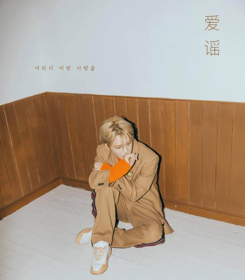 """Fans can expect to hear him sing songs from his second Korean mini album, """"Love Ballad""""."""