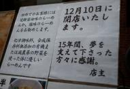 A sign board announcing the close down of business is displayed at a ramen noodle shop 'Shirohachi', amid the coronavirus disease (COVID-19) outbreak, in Tokyo