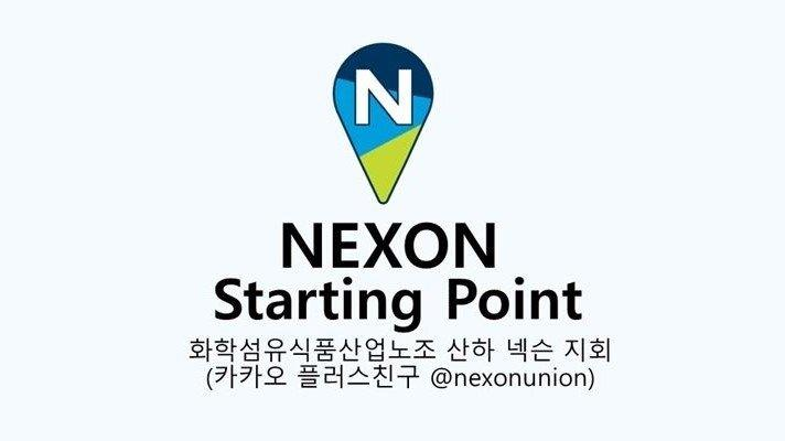 Starting Point is the label for Nexon's labor union